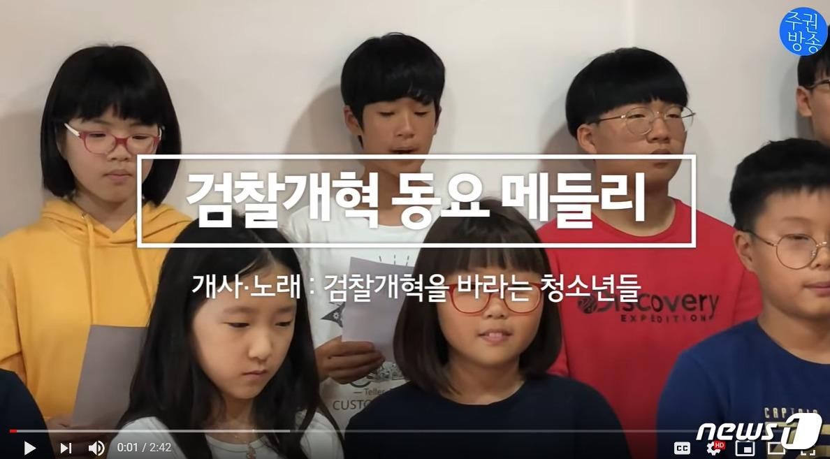 """""""석열아 석열아 어디를 가느냐""""…'검찰개혁 동요 메들리' 보니"""
