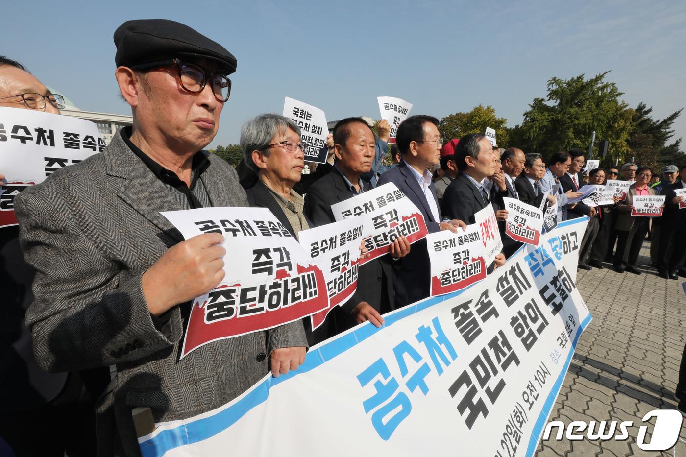 정교모, 국회 앞에서 시국선언 명단 발표