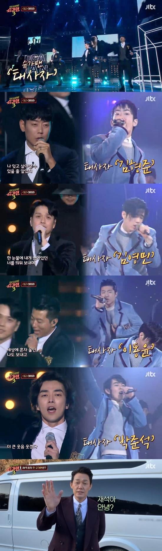 '슈가맨3' 태사자, '도' 열창하며 소환 완료…박성웅 제보