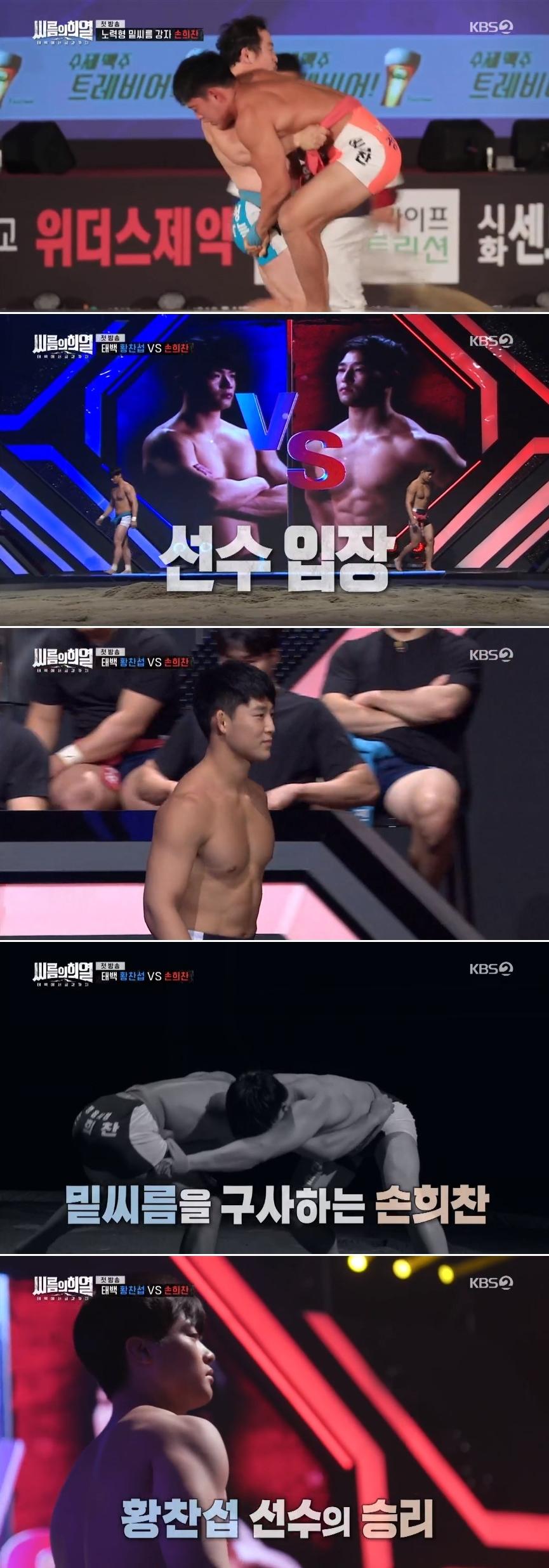 '씨름의 희열' 황찬섭 VS 손희찬, 라이벌의 막상막하 경기