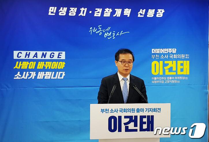 민주당 이건태 변호사, 21대 총선 부천소사 출마 선언