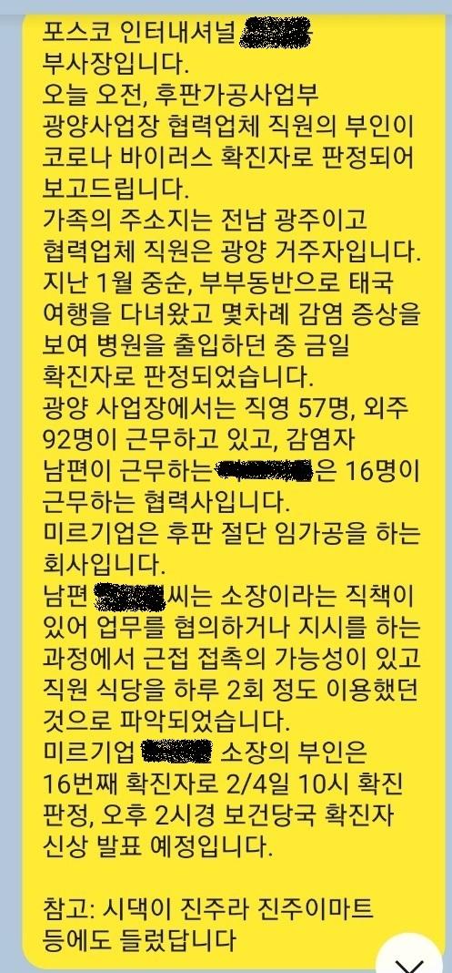 '진주이마트 등 들렀다'…신종 코로나 '진주 괴소문' 급속 확산