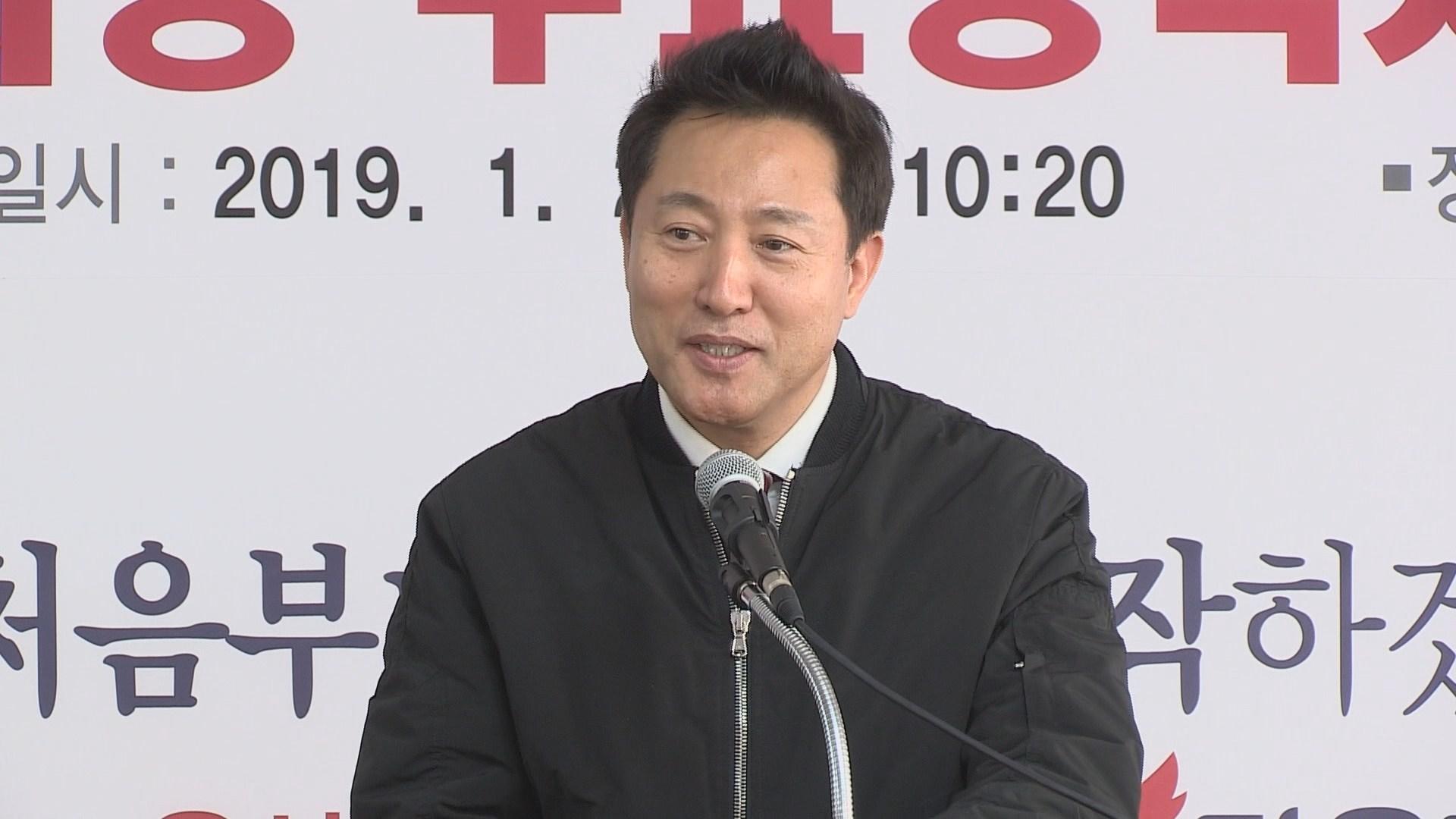 오세훈, 내일 한국당 당대표 출마 선언
