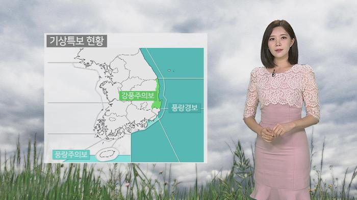 [날씨] '추분', 태풍 영향 벗어나…동해안 강풍 주의