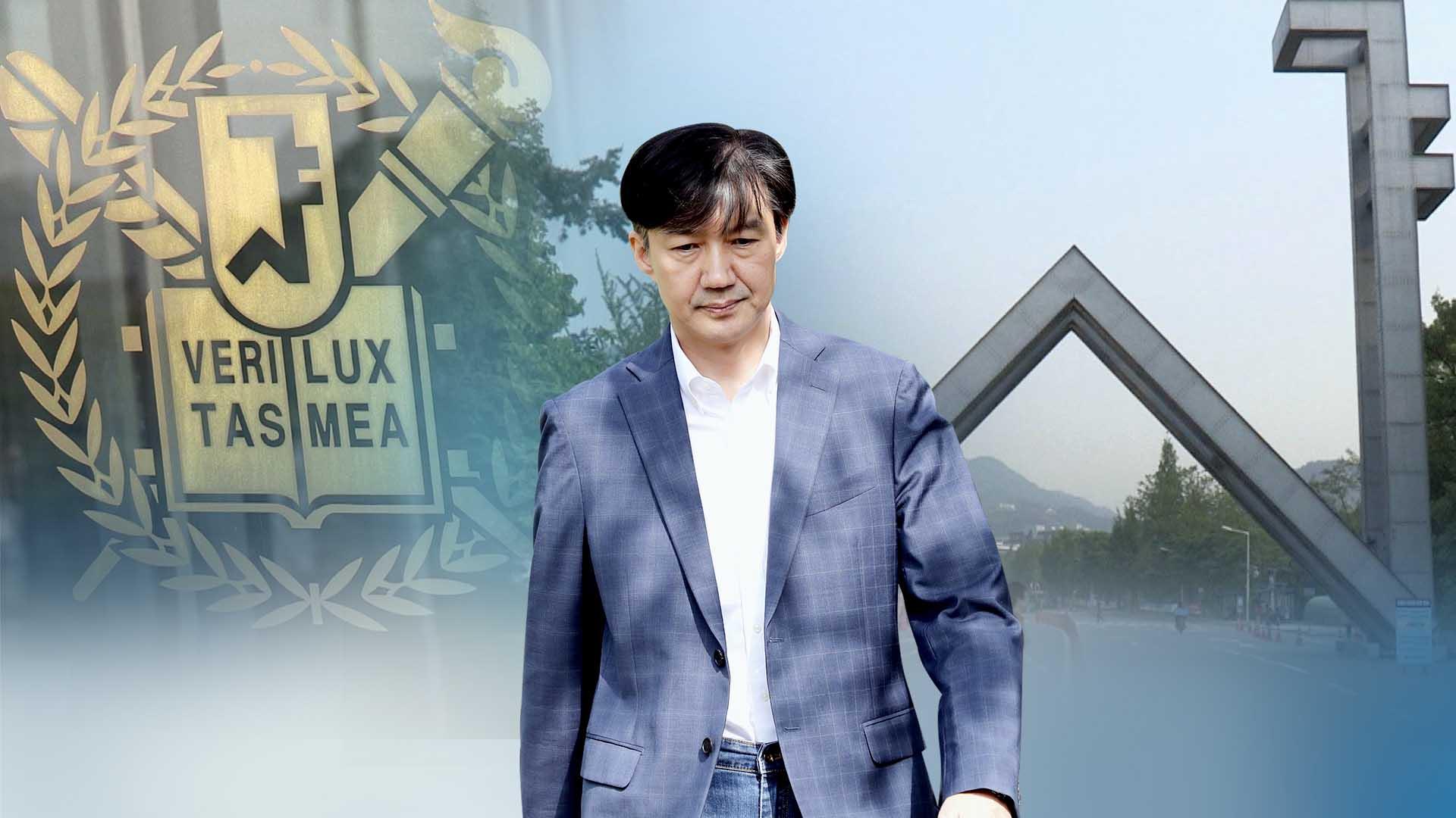 """서울대 """"조국 직위해제 검토할 수 있어"""""""