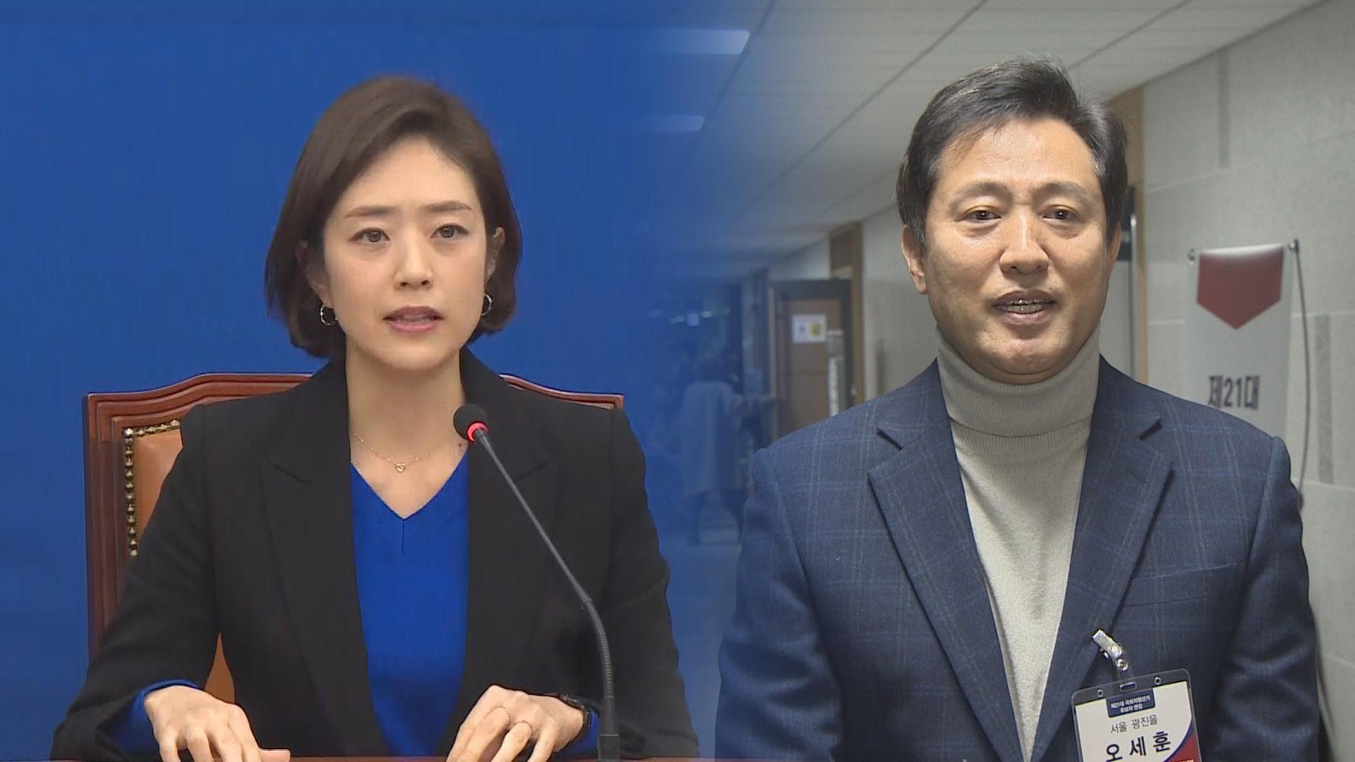 대진표 속속…광진을 고민정-오세훈 격돌