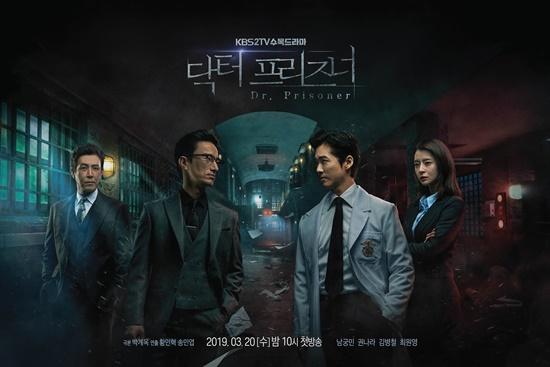 남궁민vs김병철, 일촉즉발 대치…'닥터프리즈너', 공식 포스터