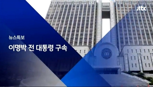 JTBC '뉴스특보' 최고 시청률 8% 돌파…지상파 포함 1위