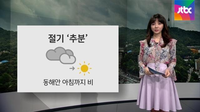 [오늘의 날씨] 절기 '추분' 차차 맑아져…동해안 아침까지 비