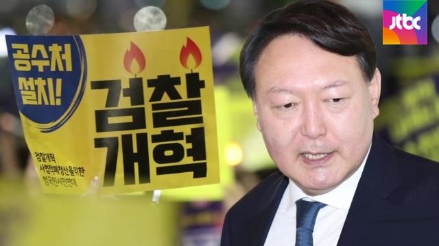"""윤석열 총장 입장문…""""검찰개혁 국민 뜻 충실히 받들 것"""""""
