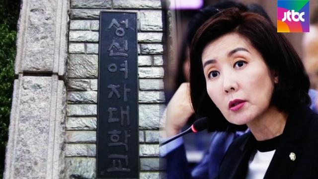 """'나경원 딸 의혹' 늑장수사 논란…대학 측 """"협조할 것"""""""