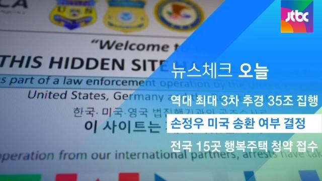 [뉴스체크 오늘] 손정우 미국 송환 여부 결정