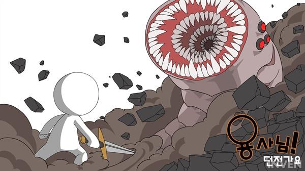 [인디인벤] 4인 개발팀 아르엔터테인먼트, 성장형 클리커 용사님! 던전가요 구글 출시