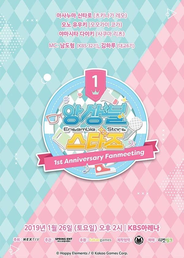 티켓링크, '앙상블 스타즈' 팬미팅 티켓 예매 17일 오후 8시 시작