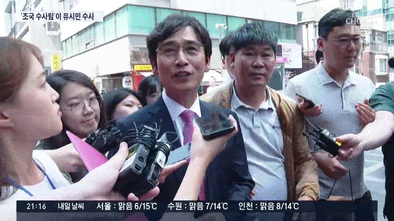 '조국 수사팀', 유시민 수사 착수…허위사실 유포 등 의혹