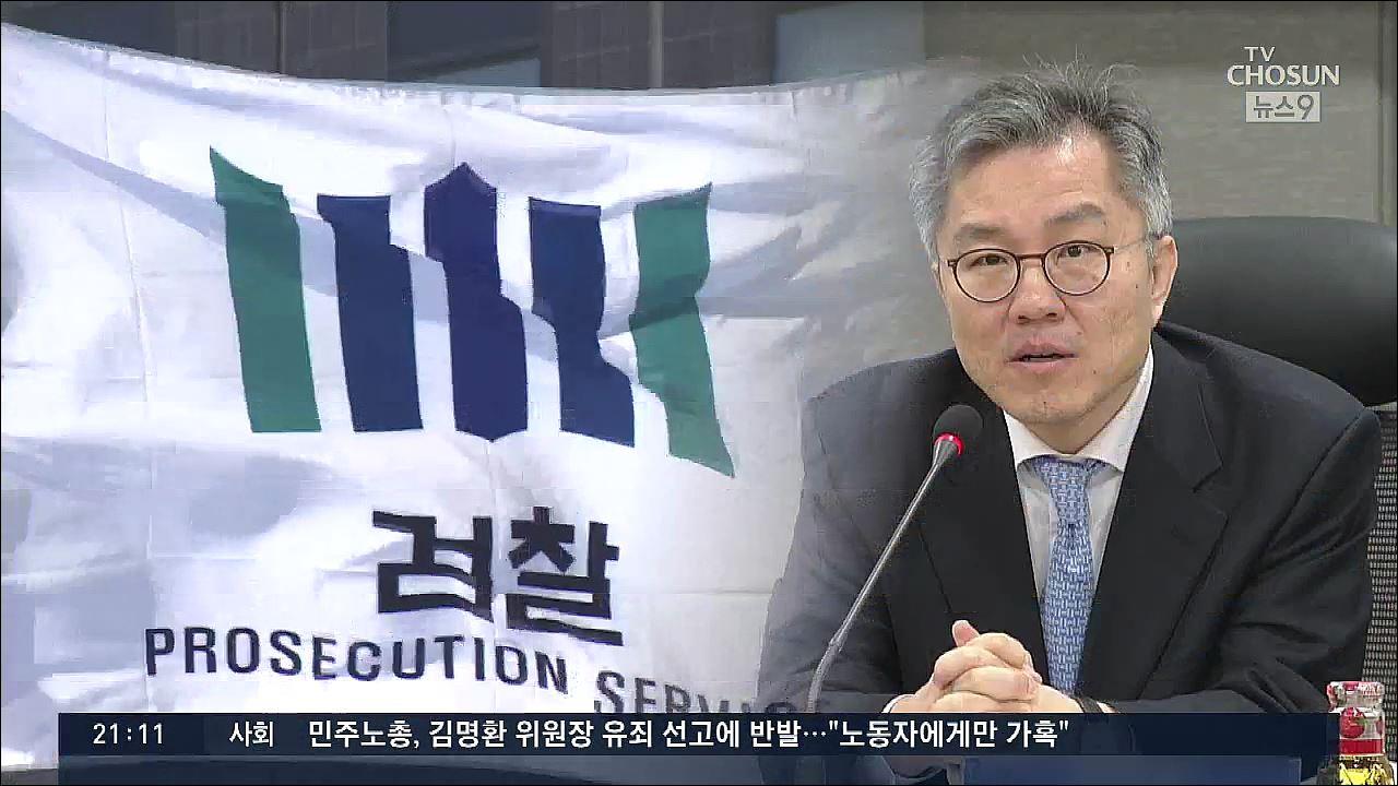 검찰, 최강욱 靑 비서관 기소…