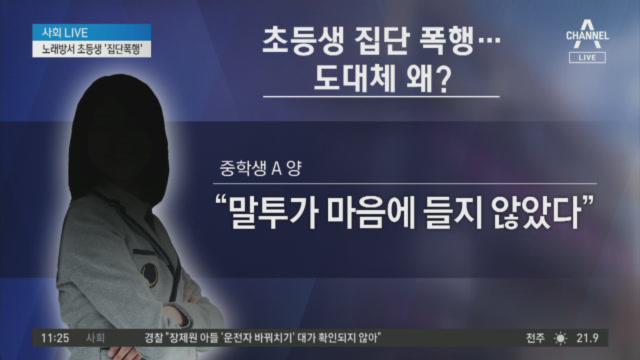 수원 노래방 '06년생 집단폭행 사건' 영상 일파만파
