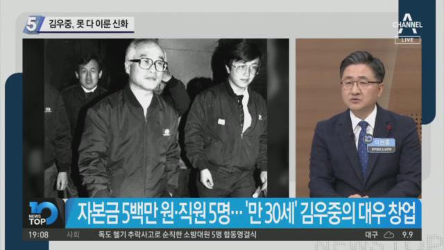 김우중, 못 다 이룬 신화