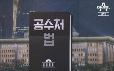 본회의 공수처법 통과…찬성 '159'·반대 '14'