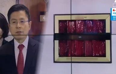 """[순간포착]절에 육포 선물…황교안 """"배송 착오"""""""