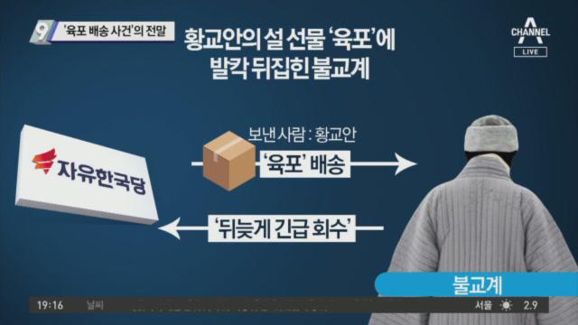 황교안 '육포 배송 사건'의 전말