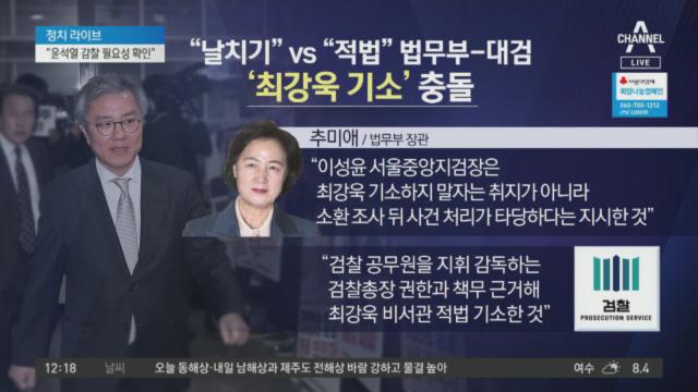 """최강욱 기소 충돌…추미애 """"날치기"""" vs 검 """"적법"""""""