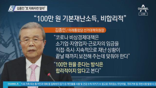 """김종인 """"文 자화자찬 말라"""""""