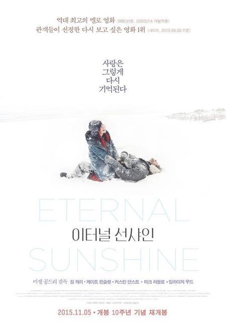 이터널 선샤인, 역사상 최고 로맨스 영화의 위엄 '6만 관객 목전'