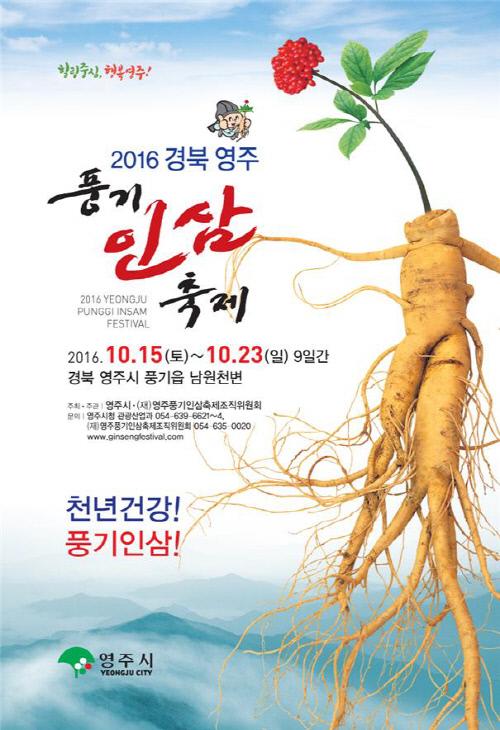 '건강한 축제' 제19회 영주풍기인삼축제 개최