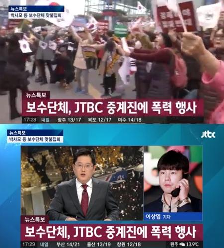 """""""물리적 충돌 없을 것""""이라던 박사모, JTBC 실시간 중계 장비 파손"""