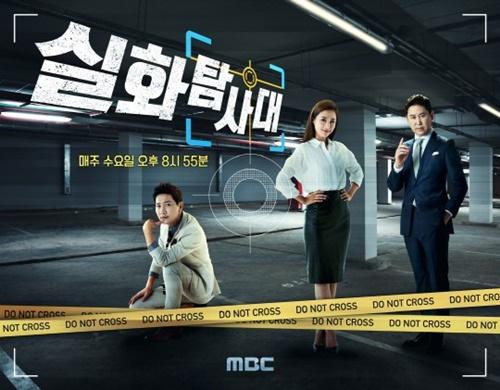 '실화탐사대' 신동엽X김정근X강다솜, 포스터 2종 공개