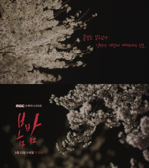 한지민X정해인 '봄밤', 1차 티저 공개…진짜 멜로가 온다
