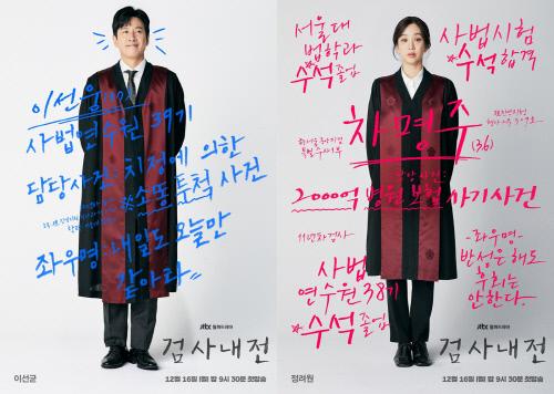'검사내전', 이선균X정려원 캐릭터 포스터 공개...2人 2色 매력
