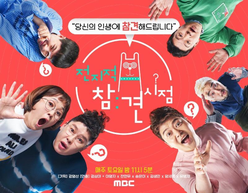'전지적 참견 시점', 10일 첫 방송 전 공식 포스터 공개