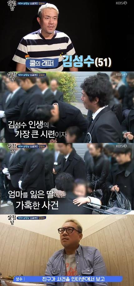 """'살림남2' 김성수, 아내 사건 언급 """"섭외 받고 고민 많았다"""""""