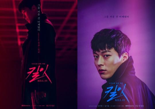 장기용, '킬잇' 캐릭터 포스터 공개…냉혹한 킬러 완벽 변신