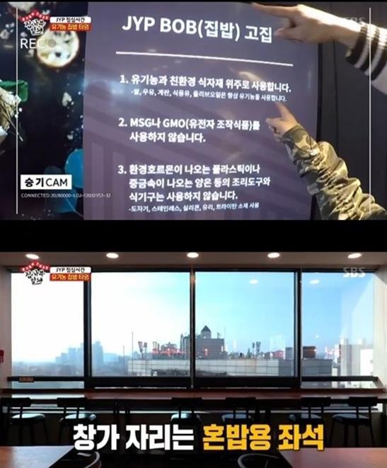 '집사부일체' 박진영, 구내식당 자신감…창가의 '혼밥' 좌석 눈길