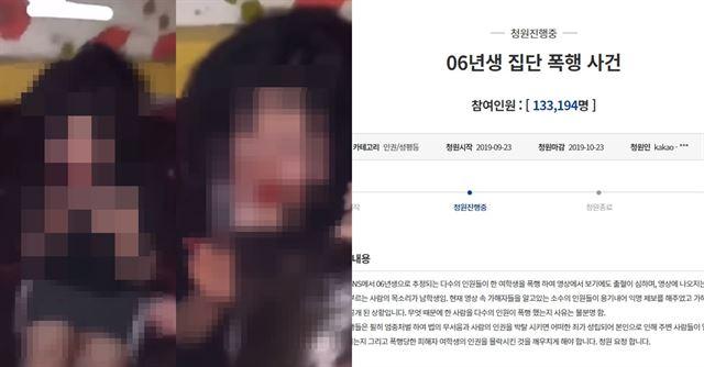 '06년생 집단 폭행 사건' 피해 영상 공개에 국민 청원까지
