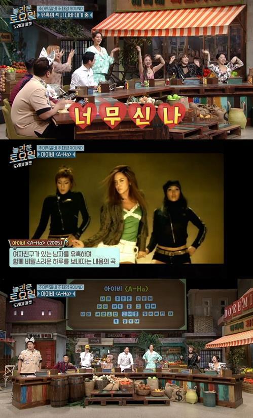 '놀라운 토요일-도레미 마켓', 아이비 '아하' 등장…어떤 가사?