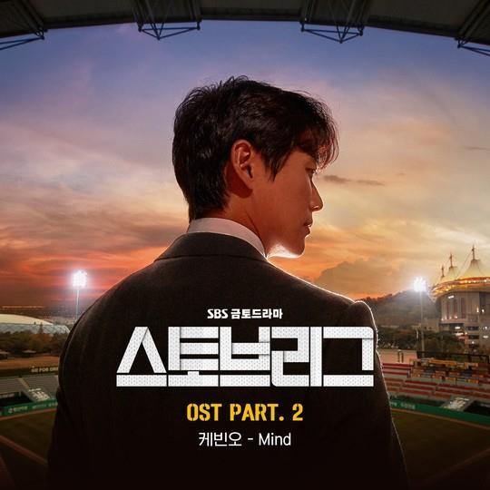 케빈오, '스토브리그' 두 번째 OST 가창…드림즈 위한 응원가