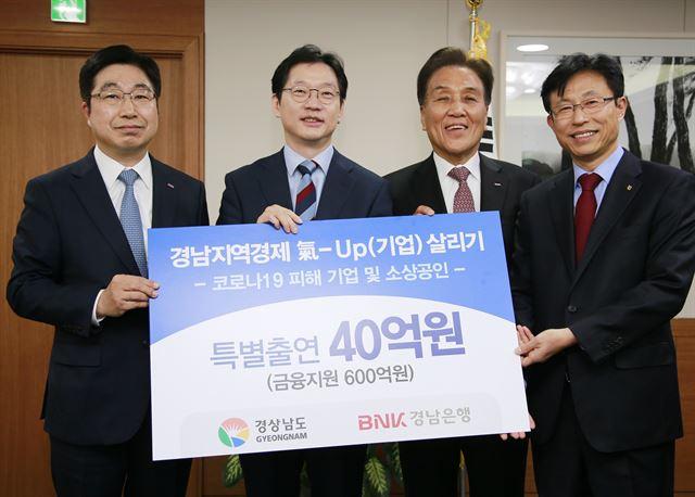 BNK경남은행-경남도, '지역경제 氣-Up 살리기' 협약