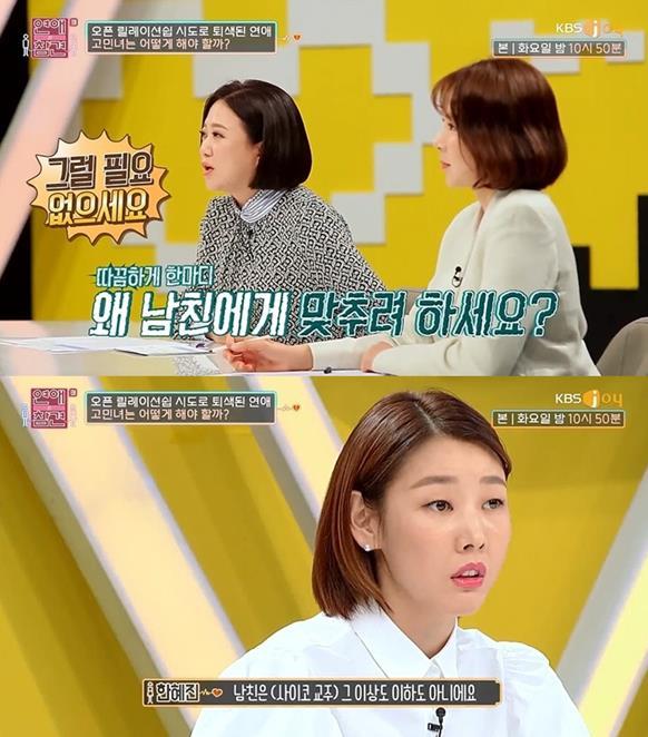 """'연애의 참견3' 한혜진, 오픈 릴레이션쉽 사연에 분노 """"남자친구는 사이코"""""""