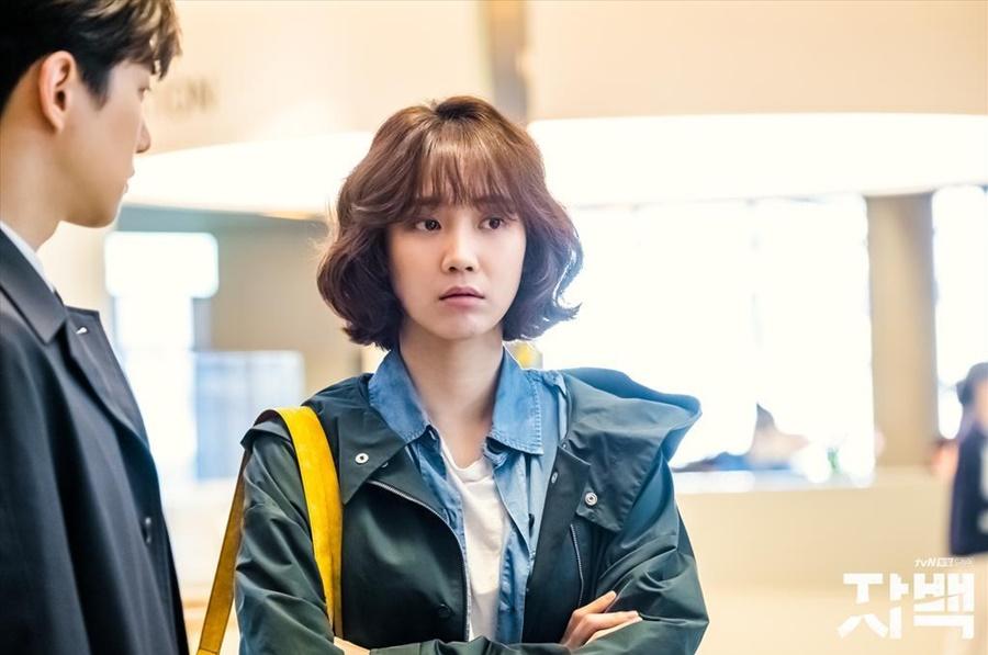 '자백' 신현빈