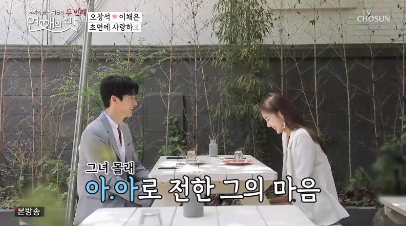 '연애의맛2'오창석, 아이린 닮은꼴 소개팅녀에 반했다…떨리는 첫만남[TV핫샷]