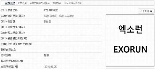 [단독] 남성 아이돌 EXO 등장 러닝게임? 엑소런(EXORUN) 신규 상표권 출원!   인스티즈