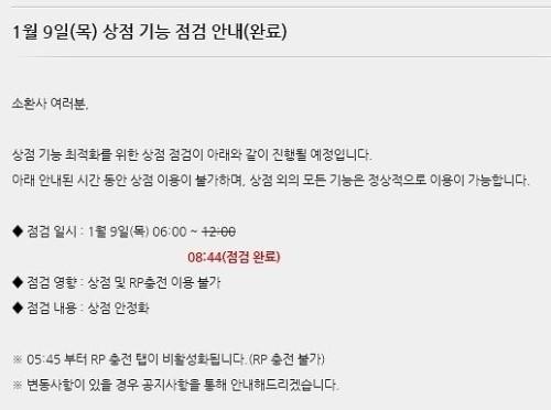 롤 패치, 상점 기능 점검 '조기 완료'…상점이용 정상화