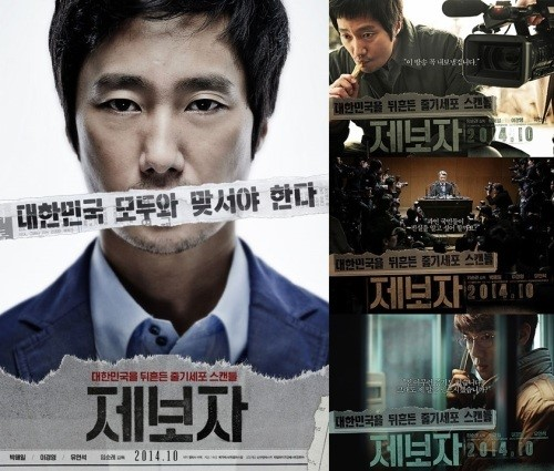 박해일·유연석 주연 '제보자' 10월 개봉확정…티저 포스터 공개