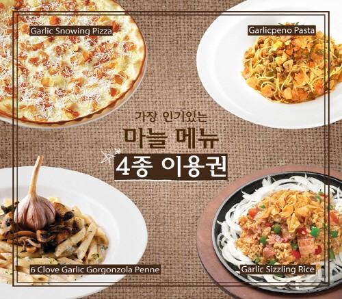 매드포갈릭, 무료 메뉴 증정 '하비스트 페스티벌' 개최