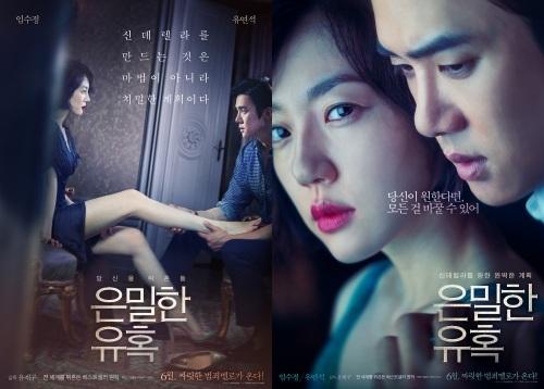임수정·유연석 '은밀한 유혹' 6월4일 개봉 확정…1차 포스터·예고편 공개