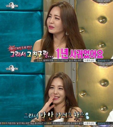 """수요일 예능 '라디오스타' 강예빈 """"화상채팅으로 이상형 만나...1년간 교제"""""""